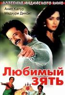 Любимый зять (1990)