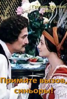 Постер фильма Примите вызов, синьоры! (1982)