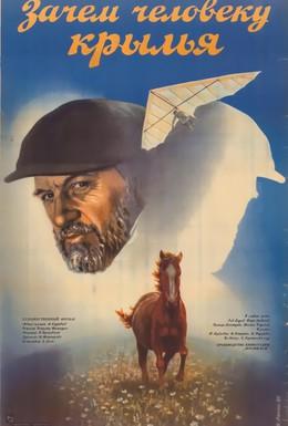 Постер фильма Зачем человеку крылья (1987)