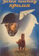 Зачем человеку крылья (1987)