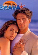 Волна (1999)