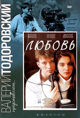 Постер фильма Любовь (1998)