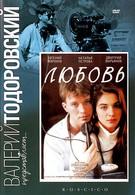 Любовь (1998)