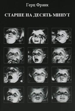Постер фильма Старше на 10 минут (1978)