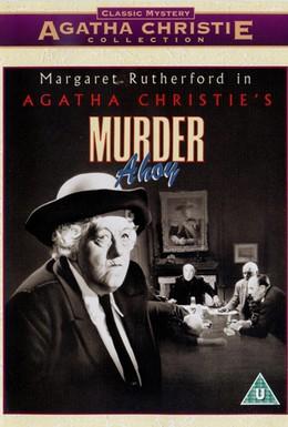 Постер фильма Эй, убийство! (1964)