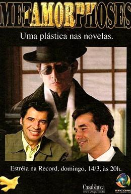Постер фильма Метаморфозы (2004)