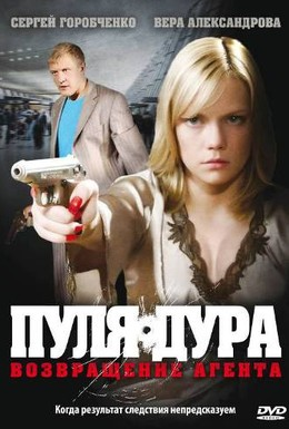 Постер фильма Пуля-дура: Возвращение агента (2008)