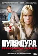Пуля-дура: Возвращение агента (2008)