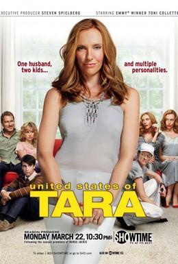 Постер фильма Соединенные Штаты Тары (2009)