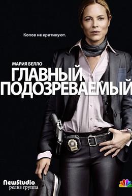 Постер фильма Главный подозреваемый (2011)
