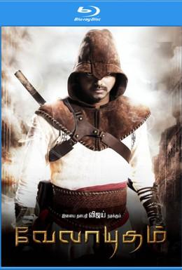 Постер фильма Посланник судьбы (2011)