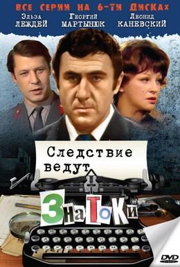 Постер фильма Следствие ведут знатоки: С поличным (1971)