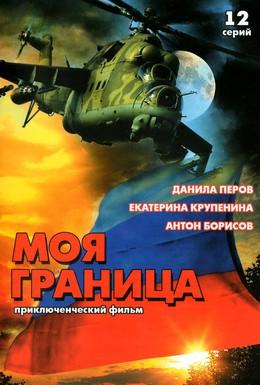 Постер фильма Моя граница (2002)