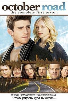 Постер фильма Дорога в осень (2007)