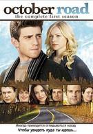 Дорога в осень (2007)