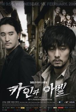 Постер фильма Каин и Авель (2009)