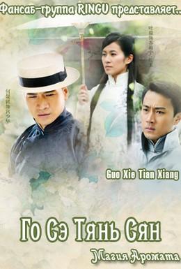 Постер фильма Го Сэ Тянь Сян (2010)