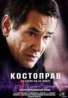 Костоправ (2011)