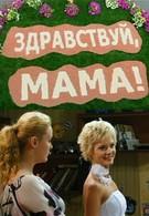 Здравствуй, мама! (2010)