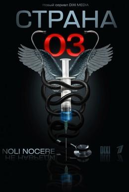 Постер фильма Страна О3 (2012)