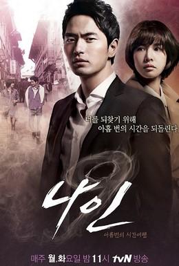 Постер фильма Назад в прошлое: 9 шансов всё изменить (2013)