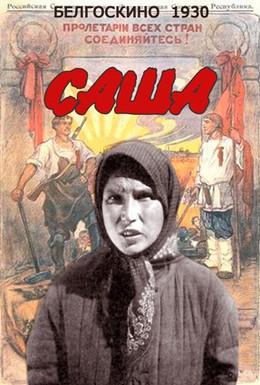 Постер фильма Саша (1930)