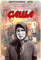 Саша (1930)