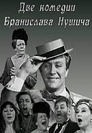 Две комедии Бранислава Нушича (1969)