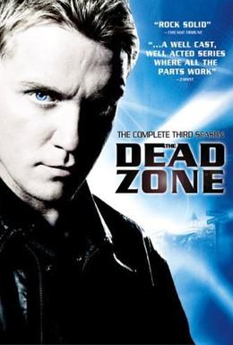 Постер фильма Мертвая зона (2004)