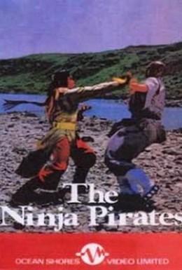 Постер фильма Ниндзя пираты (1981)