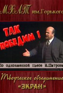 Постер фильма Так победим! (1987)