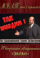 Так победим! (1987)