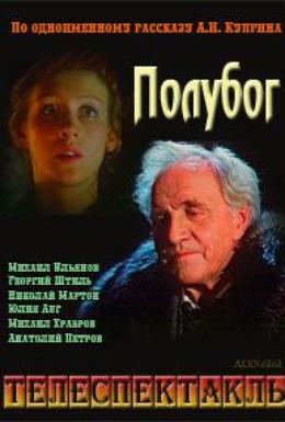 Постер фильма Полубог (1995)