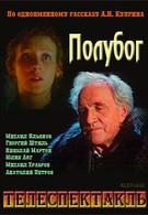 Полубог (1995)
