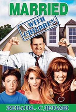 Постер фильма Женаты и с детьми: Воссоединение (2003)