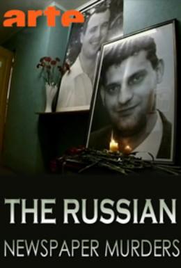 Постер фильма Убийства российских журналистов (2004)
