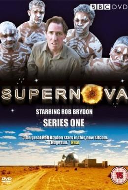 Постер фильма Сверхновая звезда (2005)