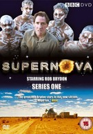 Сверхновая звезда (2005)