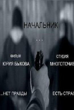 Постер фильма Начальник (2009)