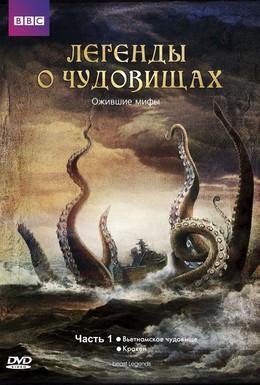 Постер фильма Легенды о чудовищах (2010)