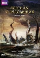 Легенды о чудовищах (2010)