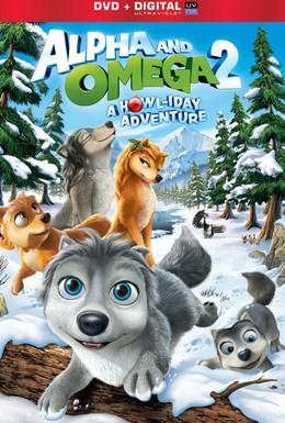 Постер фильма Альфа и Омега: Приключения праздничного воя (2013)