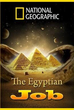 Постер фильма Ограбление по-египетски (2011)