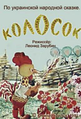 Постер фильма Колосок (1982)