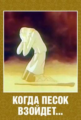 Постер фильма Когда песок взойдёт (1986)