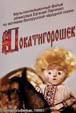 Постер фильма Покатигорошек (1990)