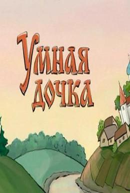 Постер фильма Умная дочка (2004)