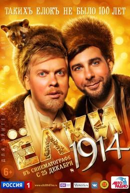 Постер фильма Ёлки 1914 (2014)
