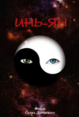 Постер фильма Инь-Ян (2013)