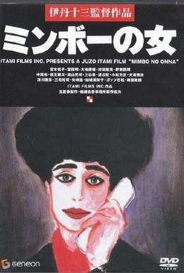 Постер фильма Специалистка по минбо (1992)